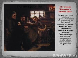 В.И. Суриков. Меньшиков в Берёзове. 1882 г. Не сразу и не всеми Меншиков в Берез