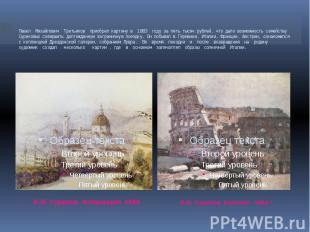 Павел Михайлович Третьяков приобрел картину в 1883 году за пять тысяч рублей, чт