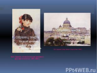 В.И. Суриков. Неаполитанская девушка с цветами в волосах. 1883-1884 г. В.И. Сури