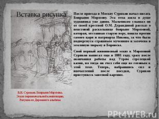 В.И. Суриков. Боярыня Морозова. Эскиз первоначальной композиции. Рисунок из Доро