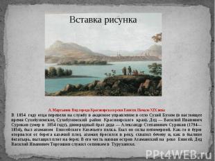 А. Мартынов. Вид города Красноярска и реки Енисея. Начало XIX века В 1854 году о