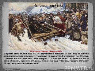 В.И. Суриков. Боярыня Морозова. 1887 г. Картина была выставлена на XV передвижно