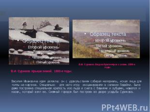 Василия Ивановича идея увлекла: он с удовольствием собирал материалы, искал лица
