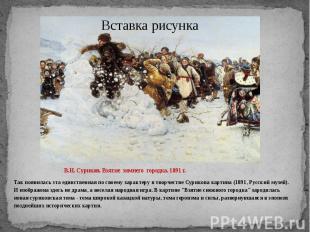 В.И. Суриков. Взятие зимнего городка. 1891 г. Так появилась эта единственная по