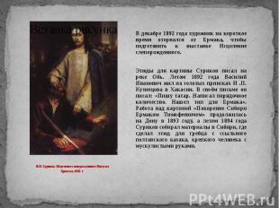 В.И. Суриков. Исцеление слепорожденного Иисусом Христом, 1888 г. В декабре 1892