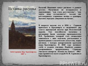 В.И.Суриков. Вид Красноярска. 1887 г. Василий Иванович начал рисовать в раннем д