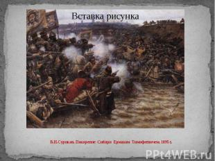 В.И.Суриков. Покорение Сибири Ермаком Тимофеевичем. 1895 г.