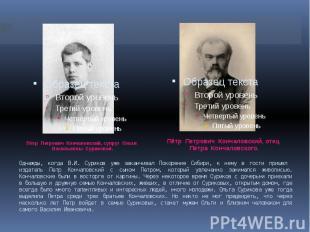 Однажды, когда В.И. Суриков уже заканчивал Покорение Сибири, к нему в гости приш