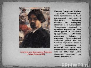 Автопортрет на фоне картины Покорение Сибири Ермаком. 1894 Картина Покорение Сиб