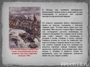 В.И. Суроков. Переход Суворова через Альпы. Эскиз композиции. Бумага, акварель,