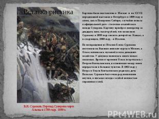В.И. Суриков. Переход Суворова через Альпы в 1799 году. 1899 г. Картина была выс