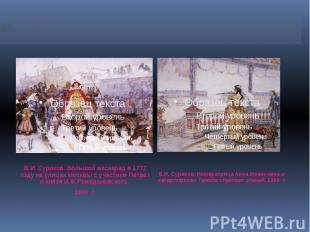 В.И. Суриков. Большой маскарад в 1772 году на улицах Москвы с участием Петра I и