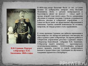 В.И.Суриков. Портрет губернатора П.Н. Замятнина. 1860-е годы. В 1859 году, когда
