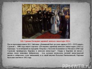 В.И. Суриков. Посещение царевной женского монастыря. 1912 г. После прочтения кни