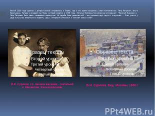 Весной 1910 года Суриков с дочерью Еленой отправились в Париж, где в это время н
