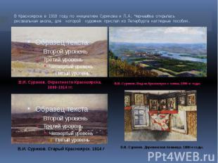 В Красноярске в 1910 году по инициативе Сурикова и Л.А. Чернышёва открылась рисо
