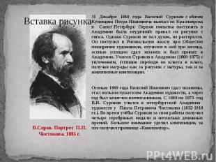 В.Серов. Портрет П.П. Чистякова. 1881 г. 11 Декабря 1868 года Василий Суриков с
