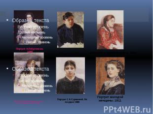 Портрет А.П.Юргенсон. 1908 Портрет А.П.Юргенсон. 1908