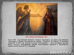В.И. Суриков. Благовещание. 1912 г. Летом 1914 года Василий Иванович посещает Кр