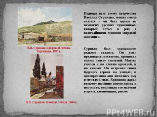 В.И. Суриков.Сибирский пейзаж. Торгошино. 1873 г. Подводя итог всему творчеству