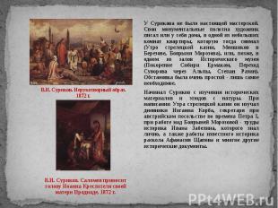 В.И. Суриков. Нерукотворный образ. 1872 г. У Сурикова не было настоящей мастерск