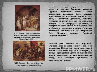 В.И. Суриков. Первый Вселенский Никейский Собор. Эскиз росписи в верхней части с