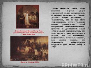 Третий Вселенский Эфесский Собор. Эскиз росписи в верхней части южной стены на х