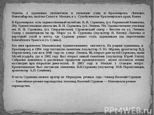 Память о художнике увековечена в названии улиц в: Красноярске, Липецке, Новосиби