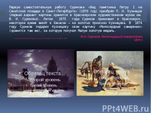 Первую самостоятельную работу Сурикова «Вид памятника Петру I на Сенатской площа