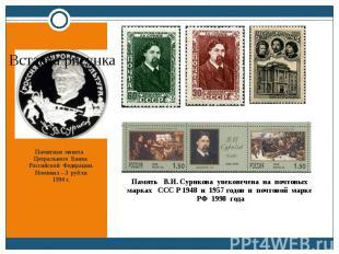 Памятная монета Цетрального Банка Российской Федерации. Номинал – 3 рубля. 1994