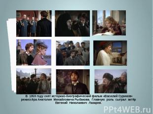 В 1959 году снят историко-биографический фильм «Василий Суриков» режиссёра Анато