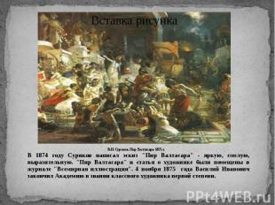 "В.И. Суриков. Пир Валтасара. 1875 г. В 1874 году Суриков написал эскиз ""Пир"