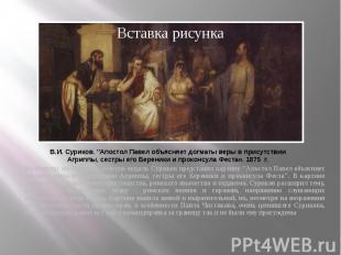 """В.И. Суриков. """"Апостол Павел объясняет догматы веры в присутствии Агриппы,"""