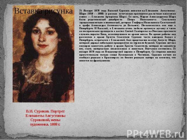 В.И. Суриков. Портрет Елизаветы Августовны Суриковой, жены художника. 1888 г. 25 Января 1878 года Василий Суриков женился на Елизавете Августовны Шаре (1858 - - 1888) (в разных источниках приводятся различные написания имени — Елизавета Артуровна Ша…