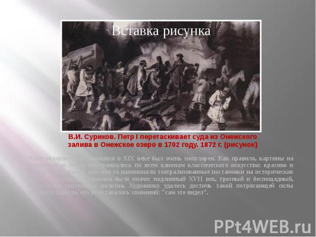 В.И. Суриков. Петр I перетаскивает суда из Онежского залива в Онежское озеро в 1702 году. 1872 г. (рисунок) Жанр исторической живописи в XIX веке был очень популярен. Как правило, картины на исторические темы, выстраивались по всем канонам классичес…