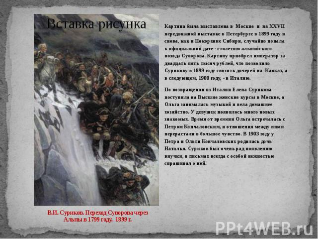 В.И. Суриков. Переход Суворова через Альпы в 1799 году. 1899 г. Картина была выставлена в Москве и на XXVII передвижной выставке в Петербурге в 1899 году и снова, как и Покорение Сибири, случайно попала к официальной дате - столетию альпийского похо…