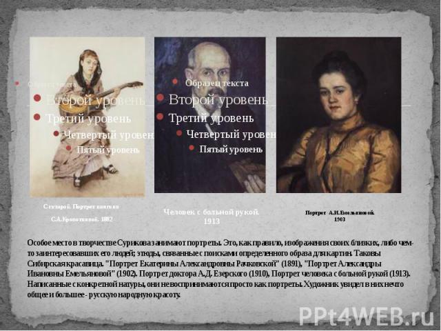 """Особое место в творчестве Сурикова занимают портреты. Это, как правило, изображения своих близких, либо чем-то заинтересовавших его людей; этюды, связанные с поисками определенного образа для картин. Таковы Сибирская красавица. """"Портрет Екатери…"""