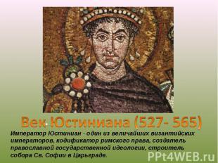 Император Юстиниан - один из величайших византийских императоров, кодификатор ри