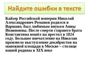 Кайзер Российской империи Николай Александрович Романов родился в Варшаве, был л