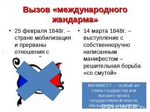 25 февраля 1848г. – стране мобилизация и прерваны отношения с Францией 25 феврал
