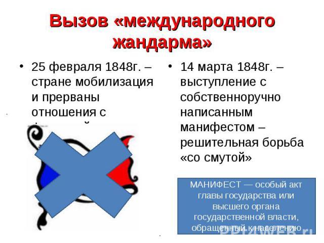 25 февраля 1848г. – стране мобилизация и прерваны отношения с Францией 25 февраля 1848г. – стране мобилизация и прерваны отношения с Францией