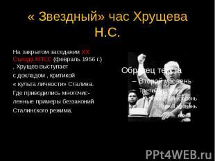 « Звездный» час Хрущева Н.С. На закрытом заседании ХХ Съезда КПСС (февраль 1956