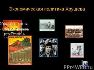 Экономическая политика Хрущева