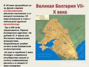 В VII веке пришедшие из-за Дуная славяне ассимилировали местное население и со в