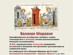 Раннефеодальное государство западных славян. Столицей был г. Велеград, точное ме