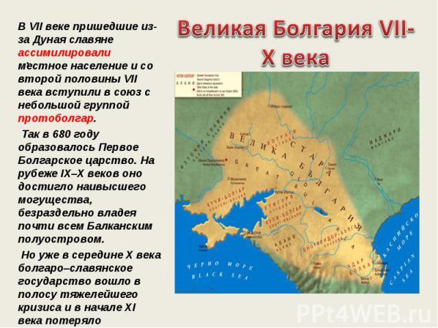 В VII веке пришедшие из-за Дуная славяне ассимилировали местное население и со второй половины VII века вступили в союз с небольшой группой протоболгар. В VII веке пришедшие из-за Дуная славяне ассимилировали местное население и со второй половины V…