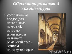 употребление сводов для потолочных покрытий, историки архитектуры называют роман