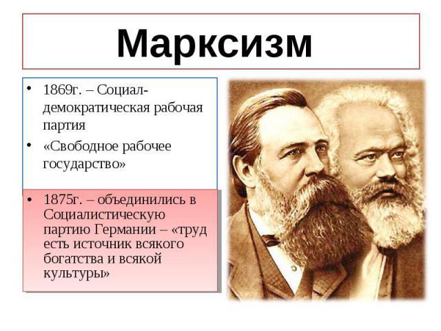 1869г. – Социал-демократическая рабочая партия 1869г. – Социал-демократическая рабочая партия «Свободное рабочее государство»