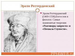 Эразм Роттердамский (1469-1536).Богослов и филолог. Самые знаменитые творения «Р