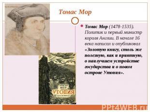Томас Мор (1478-1535). Политик и первый министр короля Англии. В начале 16 века